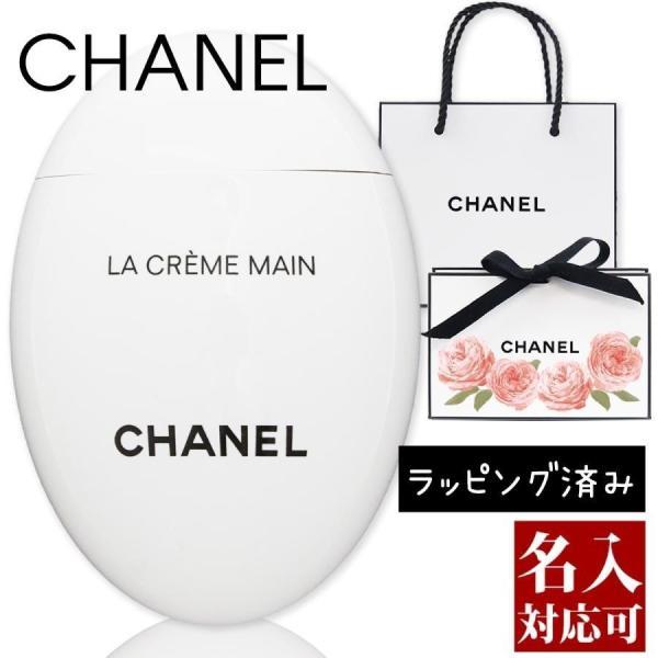 シャネルハンドクリームラクレームマンレディース女性シャネルコスメ化粧品ネイルケア50ml刻印名入れCHANELコスメプレゼント