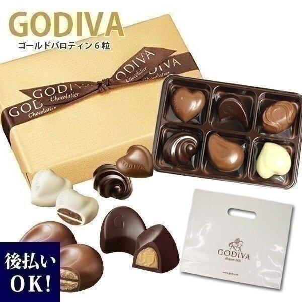 ゴディバ チョコレート 2020 チョコ GODIVA ゴールドバロティン 6粒 #FG72813 ゴディバ専用袋付き|garlandstore