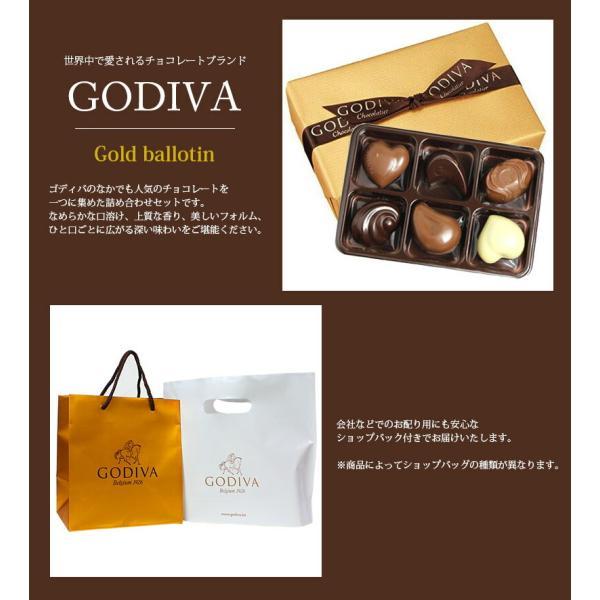 ゴディバ チョコレート 2020 チョコ GODIVA ゴールドバロティン 6粒 #FG72813 ゴディバ専用袋付き|garlandstore|02