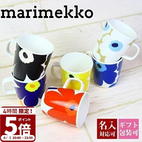 名入れ マリメッコ マグカップ marimekko ウニッコ コップ 北欧 デザイン 陶磁器 UNIKKO MUG CUP 63431/250ml SALE 北欧雑貨 花柄 プレゼント 刻印|garlandstore