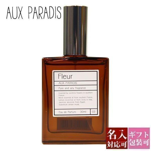 名入れ オゥパラディ AUX PARADIS 香水 レディース フレグランス オードパルファム パルファム EDP オゥ パラディ オウパラディ オーパラディ フルール 30ml