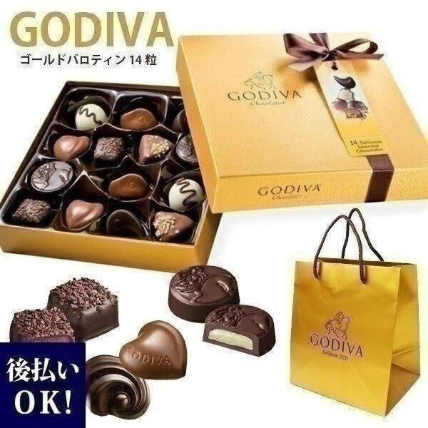 ゴディバ チョコレート 2020 チョコ GODIVA ゴールドアソート バロティン14粒入 #FG72810 ゴディバ専用袋付き|garlandstore