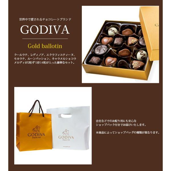 ゴディバ チョコレート 2020 チョコ GODIVA ゴールドアソート バロティン14粒入 #FG72810 ゴディバ専用袋付き|garlandstore|02