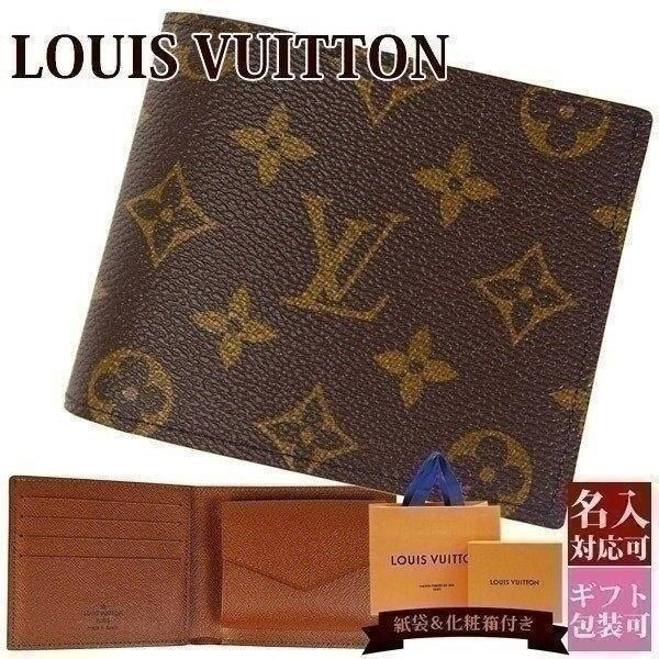 ルイヴィトン財布メンズレディース二つ折り財布モノグラムマルコM62288刻印名入れlouisvuitton新品ブランドプレゼント