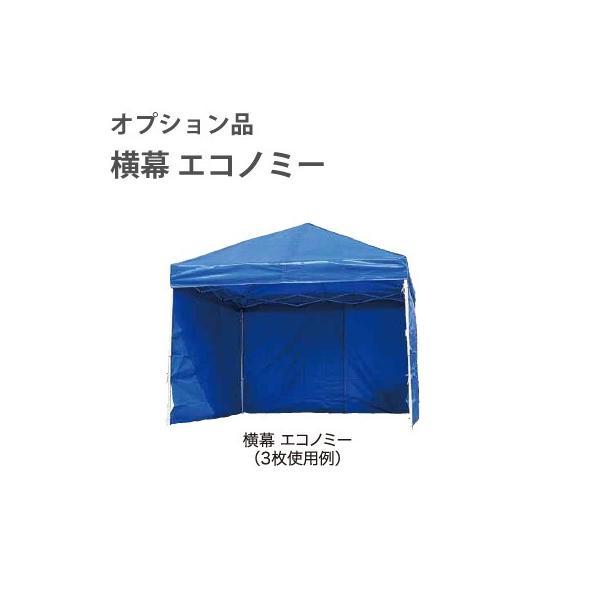 *イージーアップテント*EZP45 [横幕のみ] エコノミー 4.5m 青/白 Dream・Deluxe用 オプション品【メーカー直送/専用送料表参照】