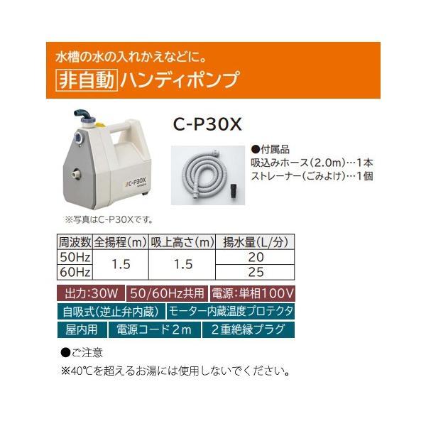 *日立*C-P30X 非自動 ハンディポンプ 50/60Hz共用 単相100V【送料無料】