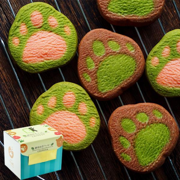 敬老の日 プレゼント 抹茶スイーツ 肉球 クッキー 8枚入 手形 かわいい 抹茶クッキー 個包装 プチギフト 退職 お礼 お返し お祝い 誕生日 ほんの気持ち
