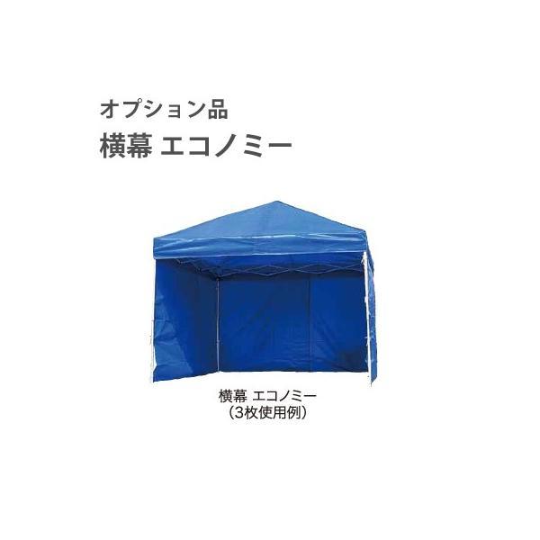 *イージーアップテント*EZP37 [横幕のみ] エコノミー 3.7m 青/白 Dream・Deluxe用 オプション品【メーカー直送/専用送料表参照】