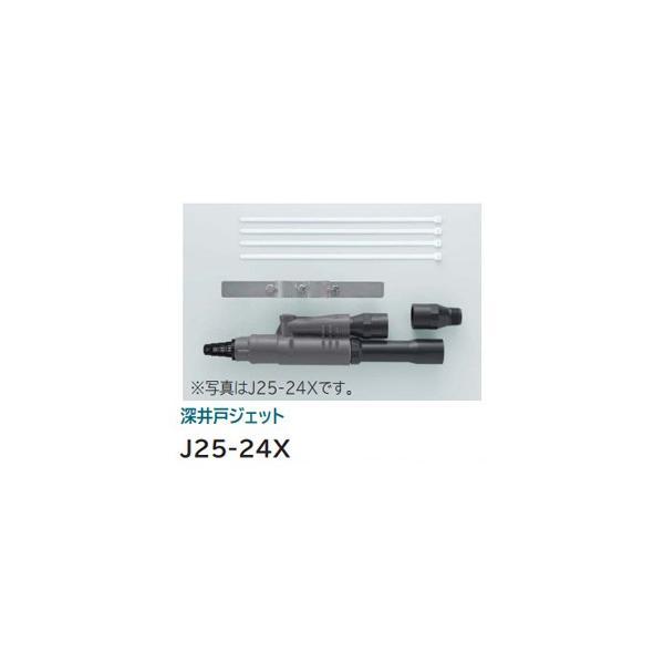 *日立*J25-24X 深井戸ジェット 〜24mまで 〈250W浅深両用ポンプ専用〉〈送料無料〉