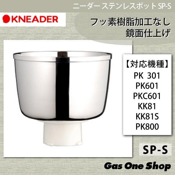 日本ニーダー(KNEADER) パンニーダー ステンレスポット SP-S 【送料込】