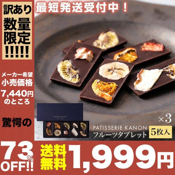 在庫処分7440円→1999円 ギフト箱潰れギルトフリーフルーツタブレットチョコレートKanon2021スイーツ洋菓子お菓子2