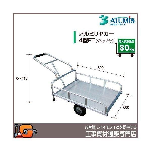アルミス アルミリヤカー4型FT (グリップ付)