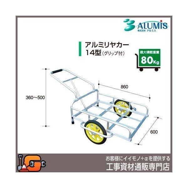 アルミス アルミリヤカー14型 (グリップ付)