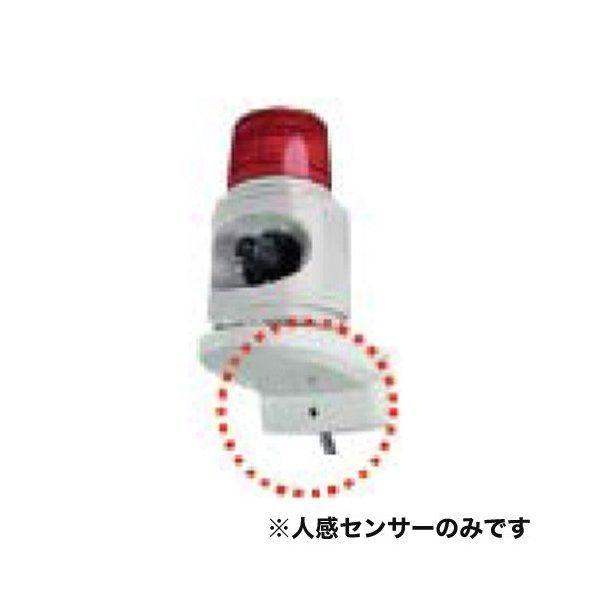 ニコソーラー・ボイス用 人感センサー J1 日恵製作所
