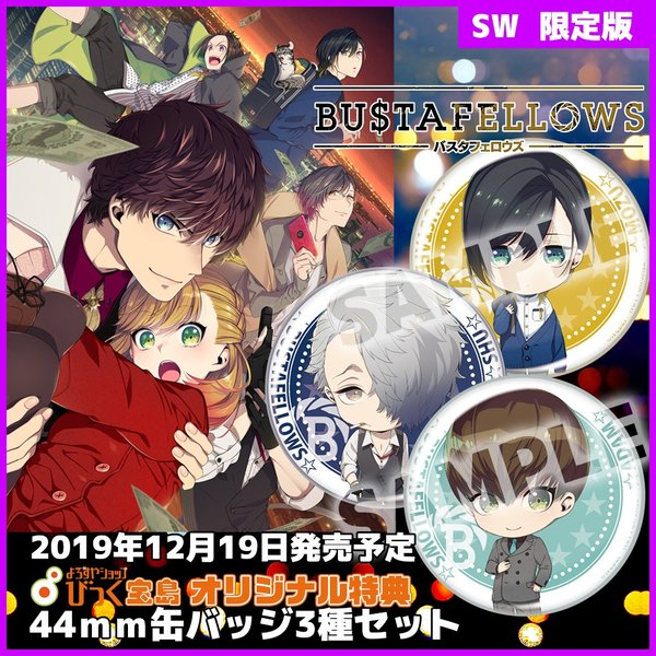 Switch  BUSTAFELLOWS デラックスエディション びっく宝島特典付 新品 予約 発売日前日出荷 gatkrjm
