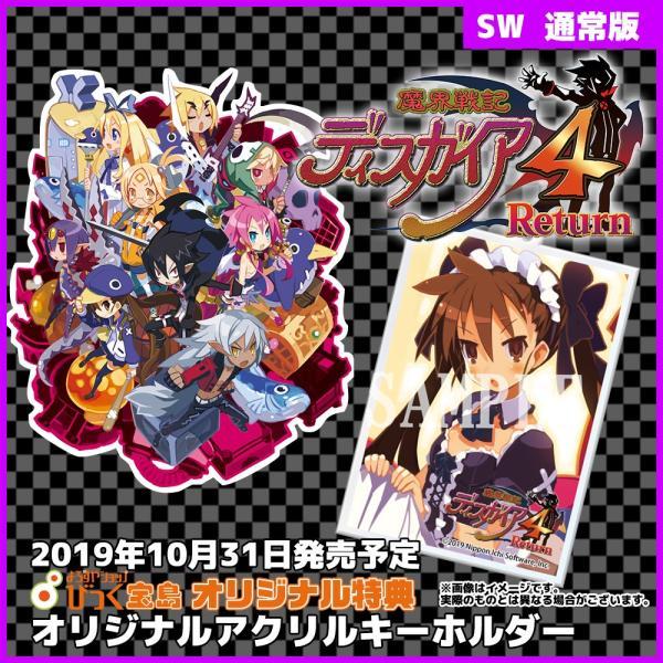 Switch 魔界戦記ディスガイア4 Return びっく宝島特典付 新品 予約 発売日前日出荷 gatkrjm