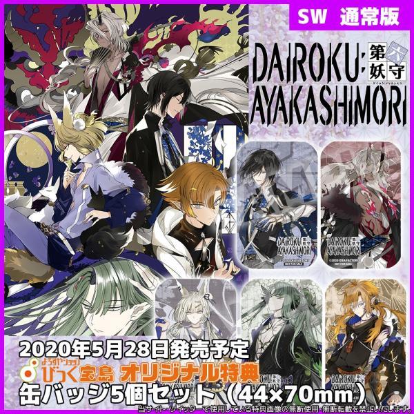 Switch DAIROKU:AYAKASHIMORI びっく宝島特典付 新品 予約 発売日前日出荷|gatkrjm