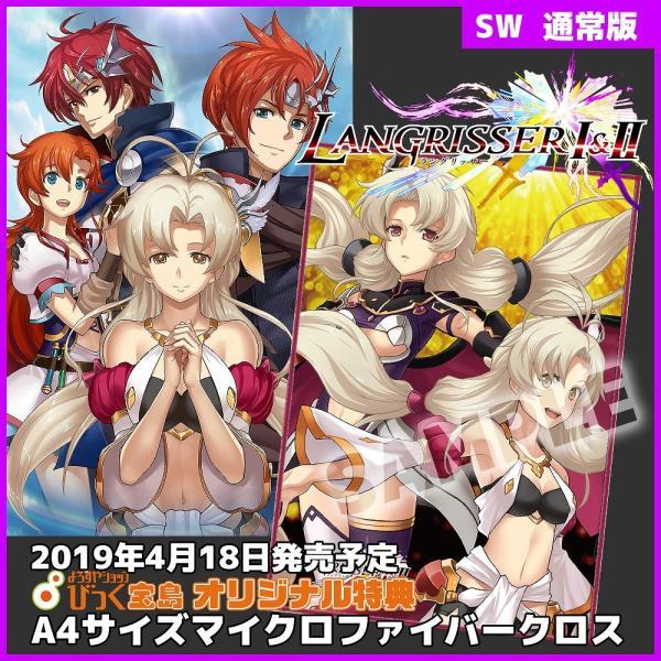 Switch ラングリッサー1&2 通常版 びっく宝島特典付 新品 発売中 gatkrjm