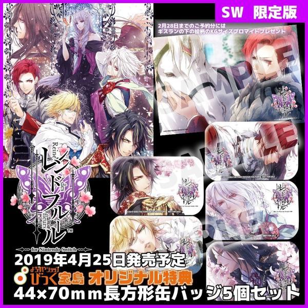 Switch レンドフルール 限定版 びっく宝島特典付 新品 予約 発売日前日出荷 gatkrjm