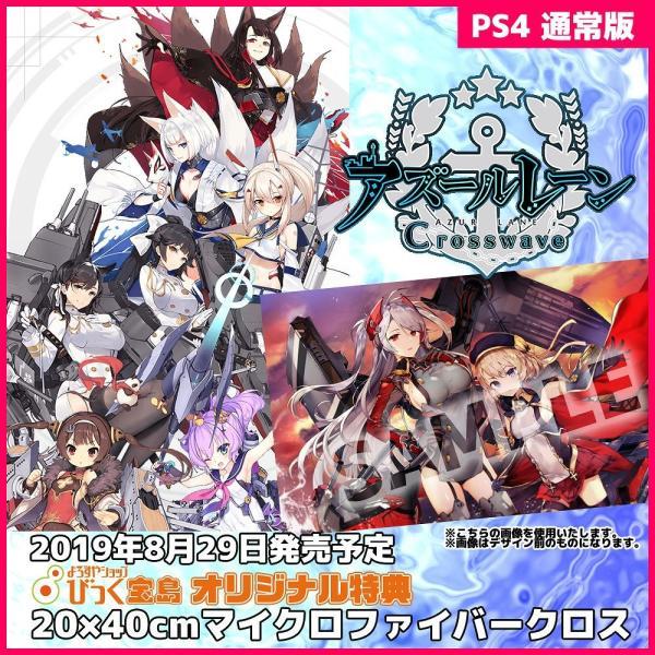 PS4 アズールレーン クロスウェーブ 通常版 びっく宝島特典付 新品 予約 発売日前日出荷|gatkrjm