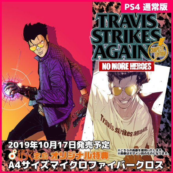 PS4 Travis Strikes Again: No More Heroes Complete Edition びっく宝島特典付 新品 予約 発売日前日出荷|gatkrjm