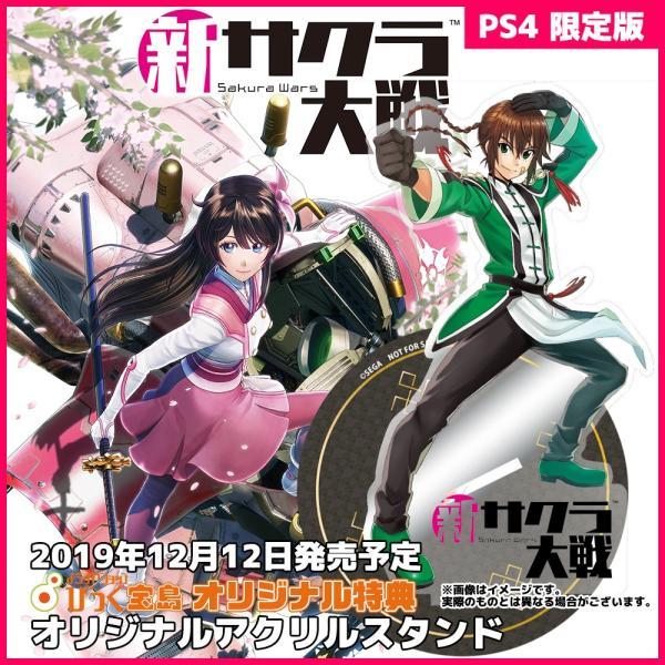 PS4 新サクラ大戦 初回限定版 びっく宝島特典付 新品 発売中|gatkrjm