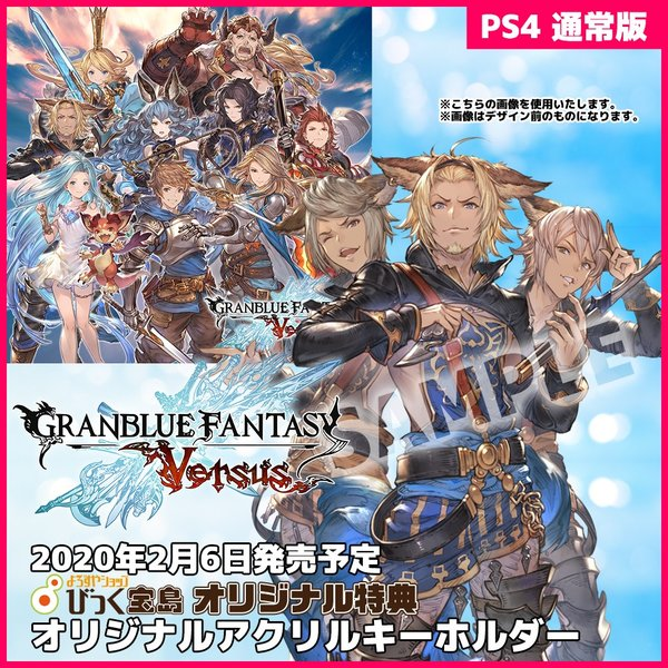 PS4 グランブルーファンタジー ヴァーサス びっく宝島特典付 新品 予約 発売日前日出荷|gatkrjm