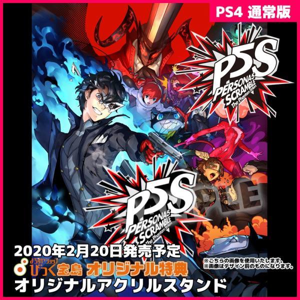 PS4 ペルソナ5 スクランブル ザ ファントム ストライカーズ びっく宝島特典付 新品 予約 発売日前日出荷 gatkrjm