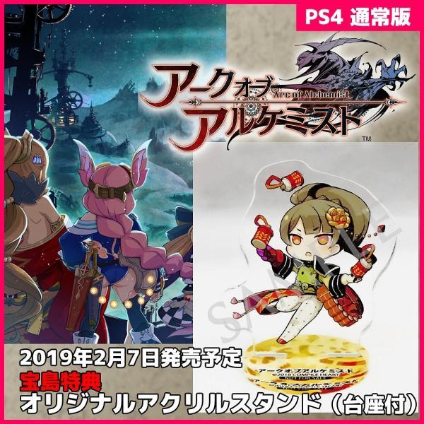 PS4 アークオブアルケミスト 通常版 宝島特典付 新品 発売中|gatkrjm
