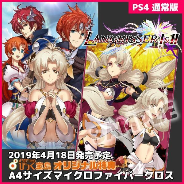PS4 ラングリッサー1&2 通常版 びっく宝島特典付 新品 発売中 gatkrjm