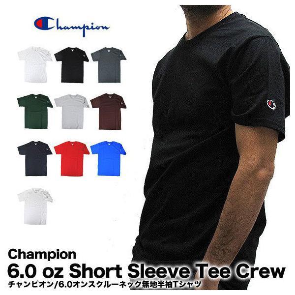 チャンピオン Champion Tシャツ クルーネック 無地 半袖 USAモデル  6.1 oz Short Sleeve Tee (メール便対応)|gb-int