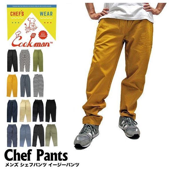 Cookman クックマン コックマン Chef Pants シェフパンツ ユニセックス|gb-int