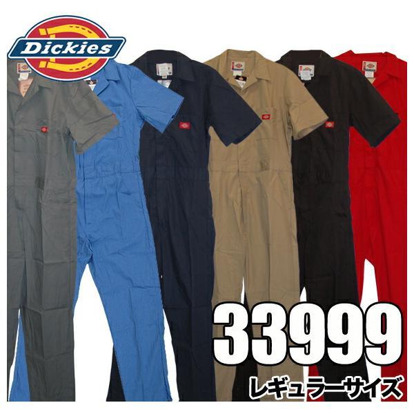 |ディッキーズ つなぎ 半袖  3399/33999 作業服 Dickies
