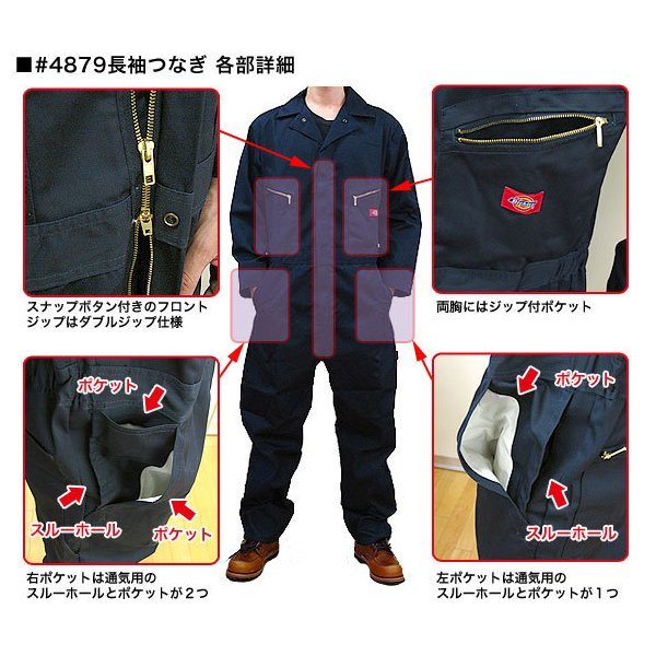 ディッキーズ つなぎ 長袖 48799 Dickies 作業服|gb-int|02