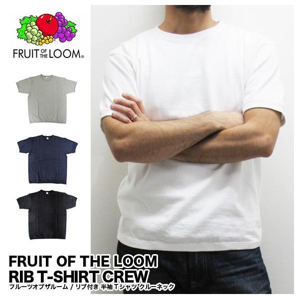 FRUIT OF THE LOOM フルーツオブザルーム リブ付き半袖Tシャツ 無地 クルーネックTシャツ 022-003(メール便対応) gb-int