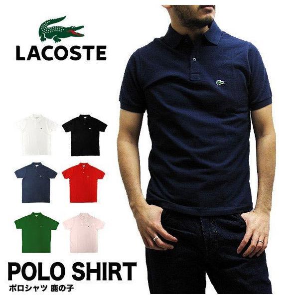 ラコステ ポロシャツ L1812 LACOSTE 鹿の子 PJ2909-51 ボーイズ メール便対応|gb-int