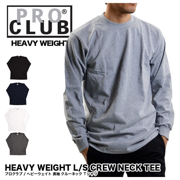 (メール便対応可)プロクラブ PROCLUB ヘビーウェイト Tシャツ メンズ クルーネック 長袖Tシャツ ロンT 114