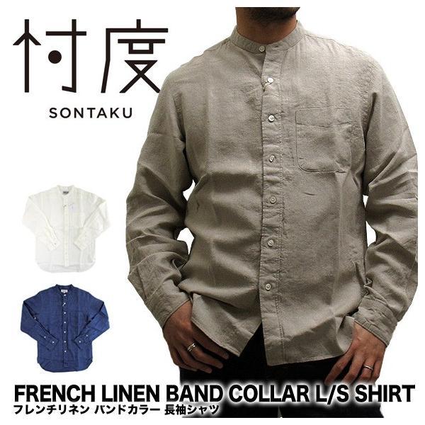 SONTAKU ソンタク  891HD26457 FRENCH LINEN BAND COLLAR L/S SHIRT フレンチリネン バンドカラー 長袖シャツ(メール便不可)|gb-int
