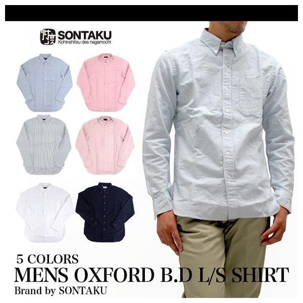 ソンタク シャツ メンズ オックスフォード 長袖ボタンダウンシャツ HD99293|gb-int