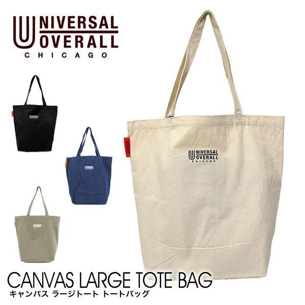 【メール便送料無料】UNIVERSAL OVERALL ユニバーサル オーバーオール UV009CE CANVAS  LARGE TOTEBAG キャンバス ラージトート|gb-int