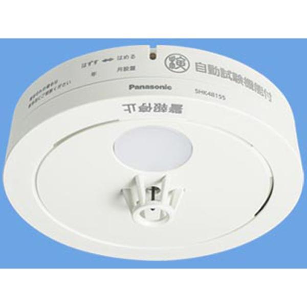 パナソニック住宅用火災警報器電池式・移報接点なしねつ当番SHK48155