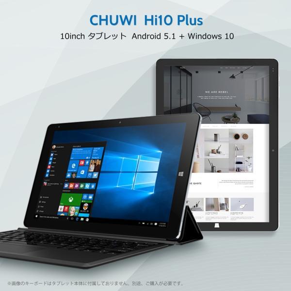 CHUWI Hi10 Plus デュアルOS タブレットPC 10.8インチ Windows10 & Android5.1 システム|gbft
