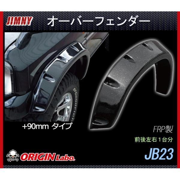【Origin Lab.JIMNY】ジムニー オーバーフェンダー +90mm JB23 FRP製 左右セット W014-OF