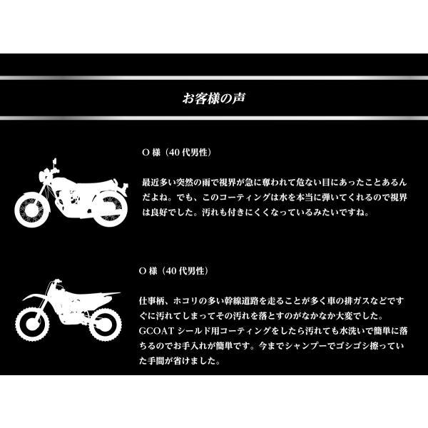 バイクシールド用コーティング剤 G-COAT 5年間ノーワックス 撥水性 ガラスコーティング|gcoatelink|06