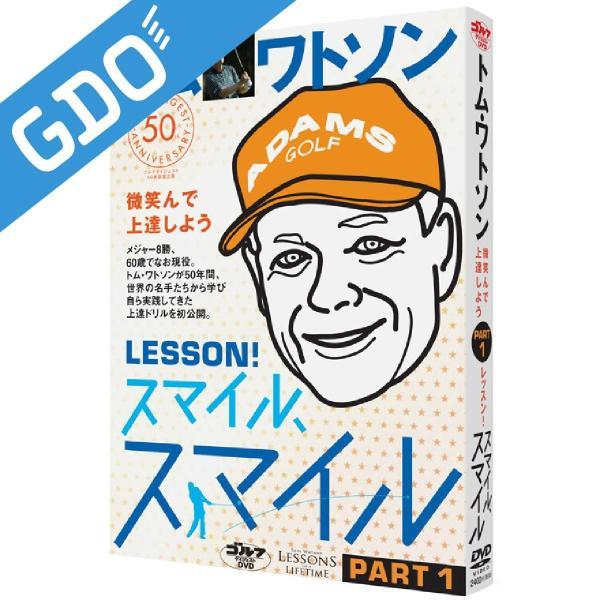 ゴルフダイジェスト Golf Digest トム・ワトソン LESSON!スマイル、スマイル PART1 微笑んで上達しよう