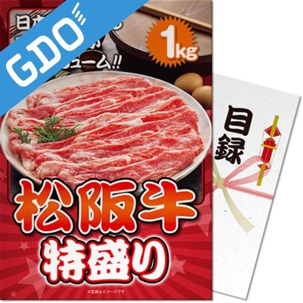 パネもく!松阪牛特盛り1kg 目録 A4パネル付き