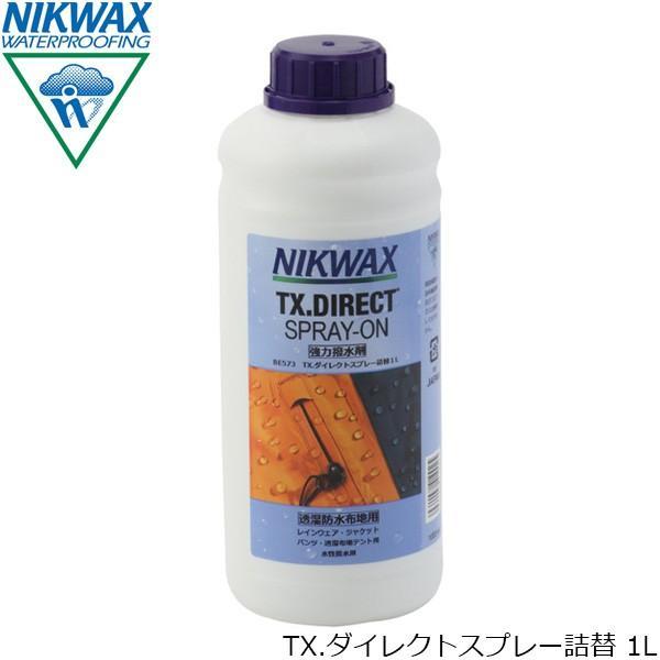 ニクワックス NIKWAX TX.ダイレクトスプレー詰替 1L 撥水剤(防水透湿生地用) 撥水スプレー 1L 防水生地対応 ウェア ギア EBE573