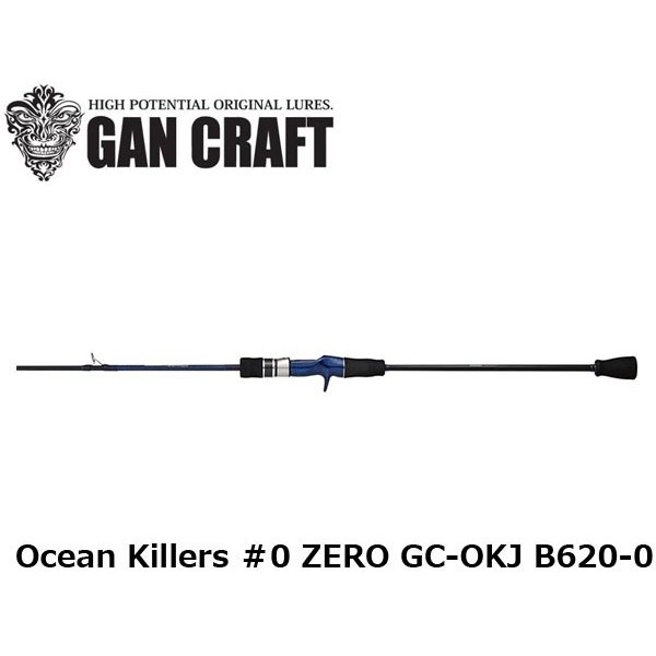 ガンクラフト ロッド Ocean Killers #0 ZERO GC-OKJ B620-0 GAN CRAFT GCOKJB6200