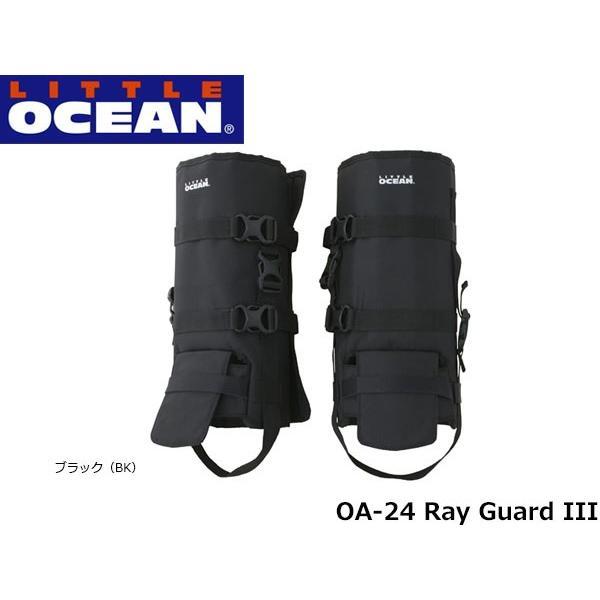 リトルオーシャン LITTLE OCEAN EI ガード III Ray Guard III リトルプレゼンツ OA-24 OA24