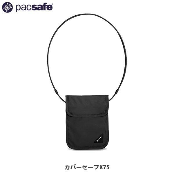 パックセーフ PacSafe カバーセーフX75 旅行 トラベルポーチ 財布 チケット入れ パスポート PAC12970177
